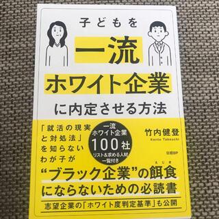 日経BP - 子どもを一流ホワイト企業に内定させる方法/竹内健登