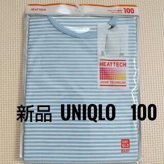 ユニクロ(UNIQLO)の新品  ユニクロ ヒートテック 100 肌着 長袖 ロンT ボーダー柄(下着)