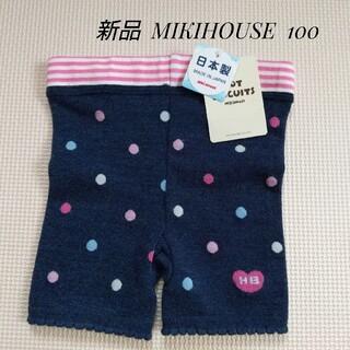 ミキハウス(mikihouse)の新品  ミキハウス インナーパンツ 100 ショートパンツ レギンス(パンツ/スパッツ)
