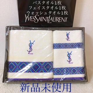 サンローラン(Saint Laurent)の新品 イヴ・サンローラン バスタオル フェイスタオルウォッシュタオル 3枚セット(タオル/バス用品)