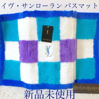 サンローラン(Saint Laurent)のYSL 新品イヴ・サンローラン バスマット 45cm×120cm 刺繍ロゴ入り(バスマット)