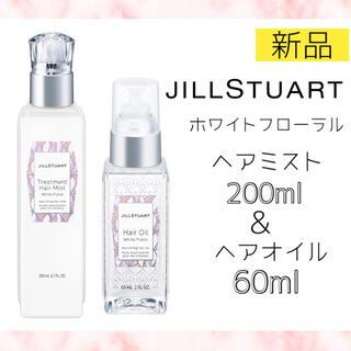 JILLSTUART - 【新品セット】ジルスチュアート ホワイトフローラル ヘアミスト & ヘアオイル