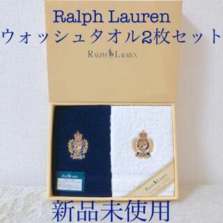 ラルフローレン(Ralph Lauren)のポロラルフローレン 新品 ウォッシュタオル 2枚セット ネイビー紺色ホワイト白(タオル/バス用品)