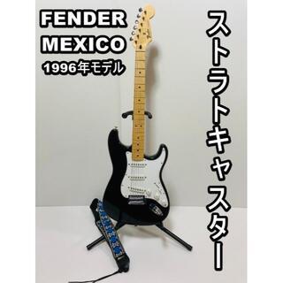 フェンダー(Fender)のFENDER MEXICO STRATOCASTER 1996年(エレキギター)