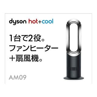 Dyson - 【極美品】2018年製 Dysonダイソン Hot Cool AM09