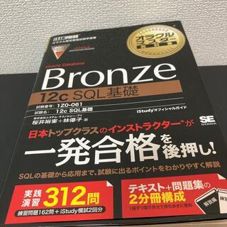 ショウエイシャ(翔泳社)のオラクルマスタ-教科書Oracle Bronze 12c SQL基礎(資格/検定)