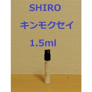 shiro - キンモクセイ1.5ml SHIRO シロ香水【組み合わせ変更可】