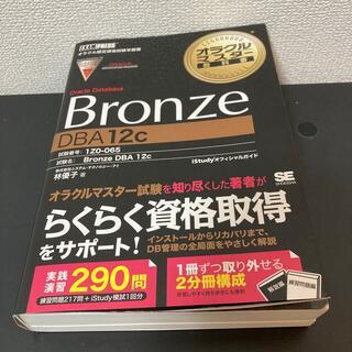 ショウエイシャ(翔泳社)のオラクルマスタ-教科書Oracle Bronze DBA 12c(資格/検定)