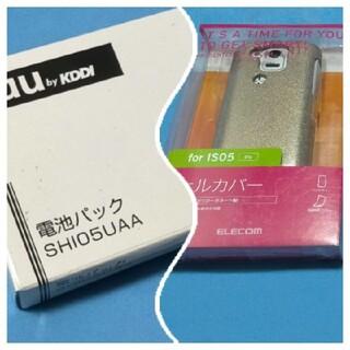 エーユー(au)の【au純正】 IS05対応 電池パック SHI05UAA (バッテリー/充電器)
