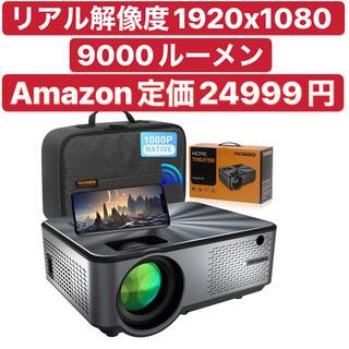 【新品未開封】TECDIGBO C9 ネイティブ1080pプロジェクター領収書付