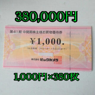 ビックカメラ株主優待券380,000円分 1000円×380枚(ショッピング)
