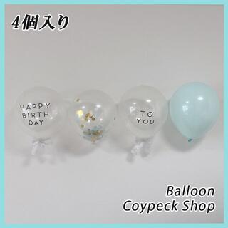 風船 パーティー バルーン 誕生日 HAPPY BIRTHDAY TO YOU(ウェルカムボード)