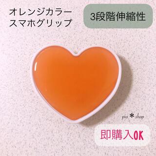 オレンジカラー ハート型 スマホグリップ ポップソケット(その他)