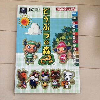 ニンテンドウ(任天堂)のどうぶつの森e+ 任天堂 ゲーム攻略本(ゲーム)
