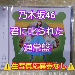 乃木坂46 - ⑥乃木坂46 君に叱られた 28thシングル 通常盤