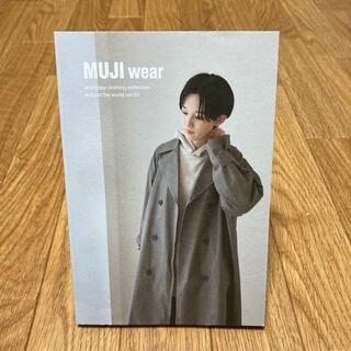 ムジルシリョウヒン(MUJI (無印良品))の無印商品 MUJI wear vol.13 匿名配送(住まい/暮らし/子育て)