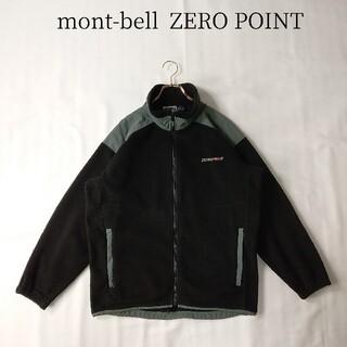 モンベル(mont bell)の90's ビンテージ ZERO POINT montbell フリースジャケット(その他)