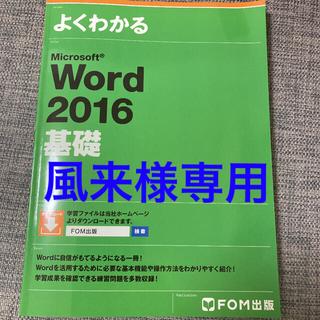フジツウ(富士通)のMicrosoft Word 2016 基礎(コンピュータ/IT)