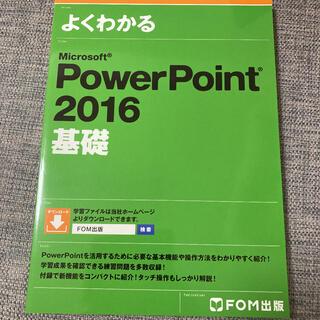 フジツウ(富士通)のMicrosoft PowerPoint 2016 基礎(コンピュータ/IT)