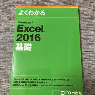 フジツウ(富士通)のMicrosoft Excel 2016 基礎(コンピュータ/IT)