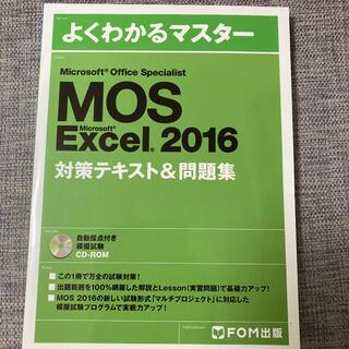 フジツウ(富士通)のMicrosoft Office Specialist Excel 2016 …(コンピュータ/IT)