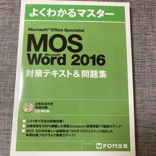 フジツウ(富士通)のMicrosoft Office Specialist Word 2016 対…(コンピュータ/IT)