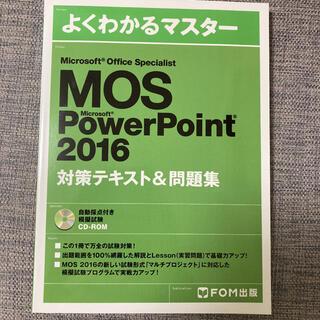 フジツウ(富士通)のMicrosoft Office Specialist PowerPoint …(コンピュータ/IT)