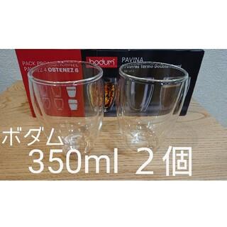 ボダム(bodum)のボダム ダブルウォールグラス 350ml×2個セット パヴィーナ 新品 未使用(グラス/カップ)