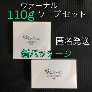ヴァーナル(VERNAL)のヴァーナル  110g ソープセット【新品未使用】(洗顔料)