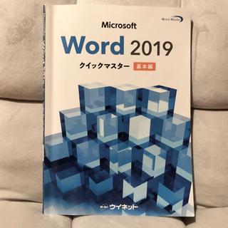 マイクロソフト(Microsoft)のWord2019クイックマスター <基本編> (コンピュータ/IT)