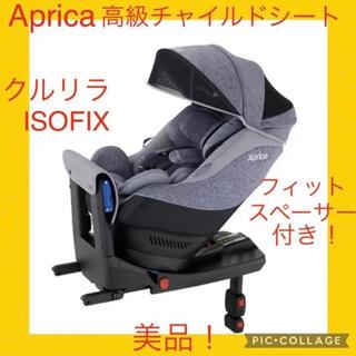 Aprica - 限定セール中!【極美品】アップリカ チャイルドシート クルリラ ISOFIX