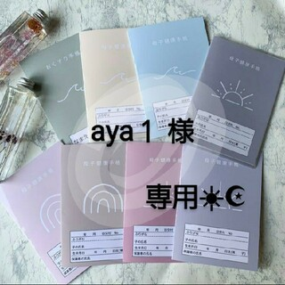 aya1様♡専用☀︎☪︎ ハンドメイド お薬手帳カバー(母子手帳ケース)
