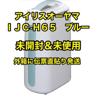 アイリスオーヤマ - アイリスオーヤマ ijc-h65 ブルー 衣類乾燥除湿機