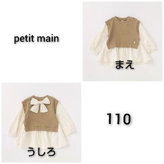 プティマイン(petit main)の新品 petit main ベストドッキングチュニック110(Tシャツ/カットソー)