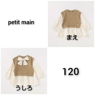 プティマイン(petit main)の新品 petit main ベストドッキングチュニック120(Tシャツ/カットソー)