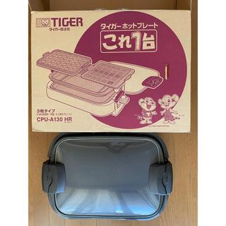 TIGER - タイガー ホットプレート「これ1台」