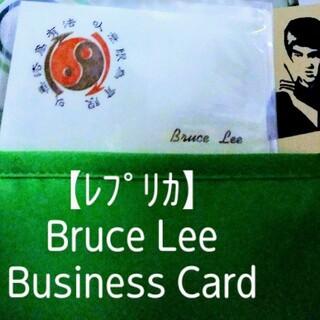 【レプリカ】ブルース・リー ビジネスカード(印刷物)