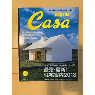 Casa BRUTUS マガジンハウス ブルータス カーサ 住宅案内2013(専門誌)