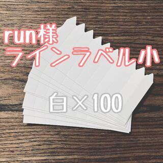run様 ラインラベル小(プランター)