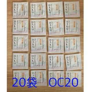シセイドウ(SHISEIDO (資生堂))の【20袋】HAKU 美白美容液ファンデ オークル20 0.3g✖️20袋(ファンデーション)