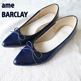BARCLAY - BARCLAY ame 紺 パンプス フラットシューズ 24.5cm 日本製
