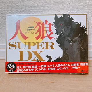 ゲントウシャ(幻冬舎)の人狼 Superdx(トランプ/UNO)