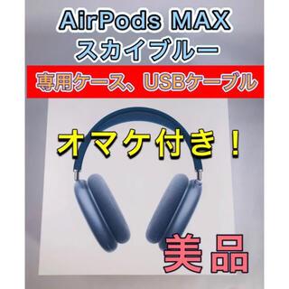 美品 Apple Airpods MAX スカイブルー ヘッドフォン(ヘッドフォン/イヤフォン)