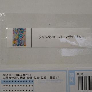 300枚限定 村上隆 ポスター シャンペンスーパーノヴァ ブルー 新品未開封 (印刷物)