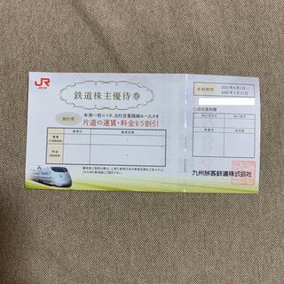 JR九州 株主優待券  JR九州鉄道株主優待券 九州新幹線 さくら(鉄道乗車券)