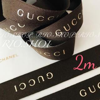 グッチ(Gucci)のGUCCIリボン、ブラウン(ラッピング/包装)