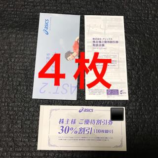 asics - アシックス 株主優待割引券 30% 4枚