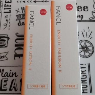 ファンケル(FANCL)のファンケルエンリッチプラスII しっとり(30ml)(乳液/ミルク)