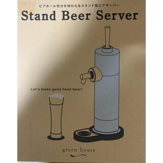 グリーンハウス ビールサーバー シルバー