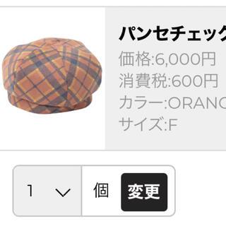 エイミーイストワール(eimy istoire)のeimyパンセチェックベレー帽オレンジ(ハンチング/ベレー帽)